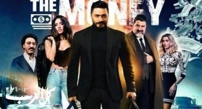 تامر حسني ينشر برومو جديد لفيلم الفلوس