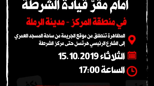 المتابعة تدعو لأوسع مشاركة في التظاهرة غدا بالرملة
