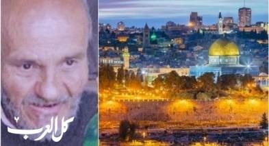 العثور على ابراهيم عودةالله من شعفاط