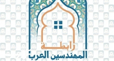 رابطة المهندسين والمعماريين العرب تعقد مؤتمرها السنوي