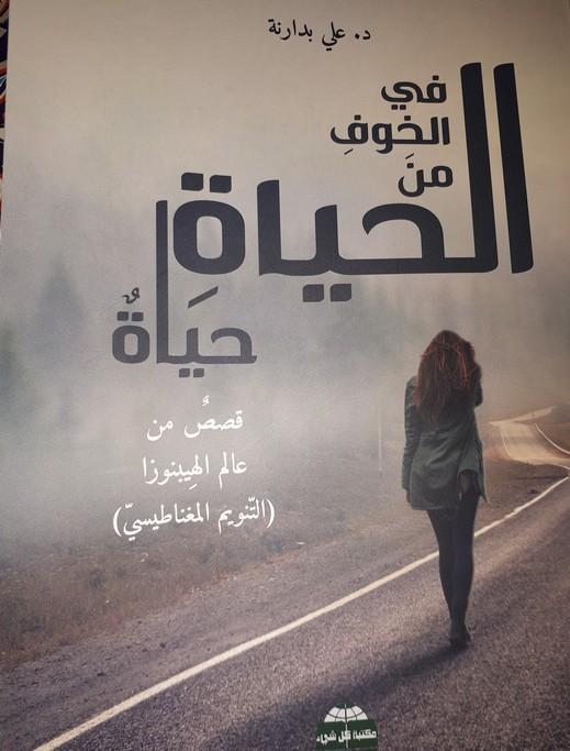 كتاب في الخوف من الحياة حياة/ أريج عسّاف