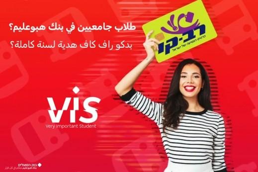 مشاركو نادي الطلاب الجامعيين VIS - راف كاف مجانًا