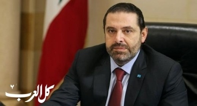 الحريري يعلن تقديم استقالته إلى رئيس لبنان