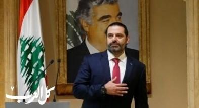 الحريري: مستعد لتولي رئاسة حكومة لبنانية جديدة