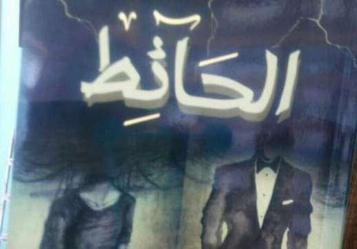 رواية الحائط في ندوة اليوم السابع