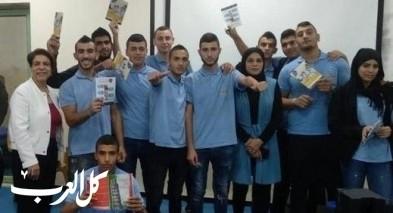 التوجيه المهني بثانوية أبو حاطوم يافة الناصرة