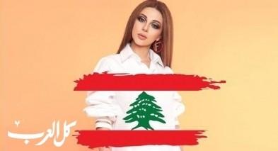 ميريام فارس تواصل دعم الثورة اللبنانية