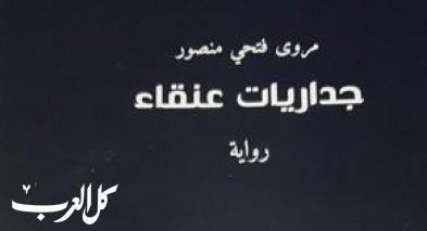 جداريات عنقاء لـ مروى فتحي| أ.د عمر عتيق