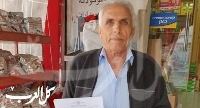 مواطن من رهط يقدم شكوى ضد نتنياهو