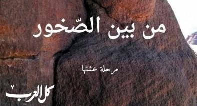 من بين الصخور للأديب السلحوت/ بقلم: ديمة جمعة السّمان