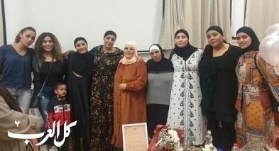 اللد: تكريم الممرضة مريم الزيناتي وحواح