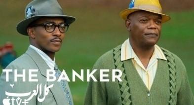 أبل تلغي عرض فيلم The Banker