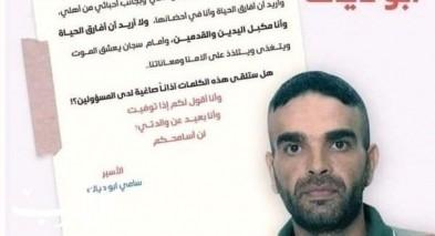 استشهاد الأسير المريض سامي أبو دياك بالسجن الاسرائيلي