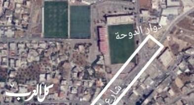 بلدية سخنين تعلن عن اغلاق مقطع من شارع الدوحة غدا