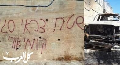 الطيبة الفلسطينية: مجهولون يخطون كتابات عنصرية