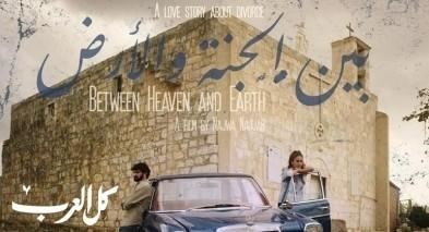 بين الجنة والأرض يفوز بجائزة بمهرجان القاهرة
