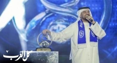 الجسمي يشارك بإحتفالية نادي الهلال