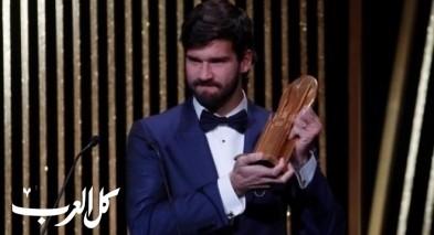 أليسون: للاعبي ليفربول الفضل في فوزي بجائزة أفضل حارس