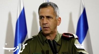 كوخافي: توجه إيجابي نحو تهدئة في غزة