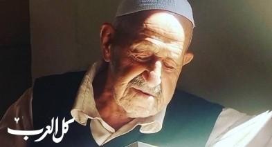 سخنين:الحاج مصطفى شاكر أبو يونس 104عاما في ذمة الله