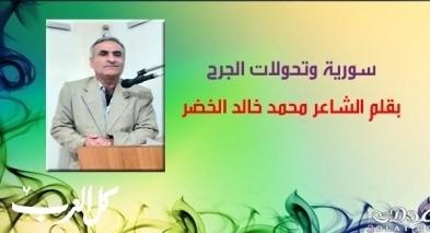 سورية وتحولات الجرح... بقلم الشاعر محمد خالد الخضر