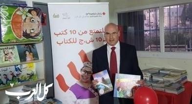 عسفيا: فعالية اقرأ تنجح لبنك هبوعليم