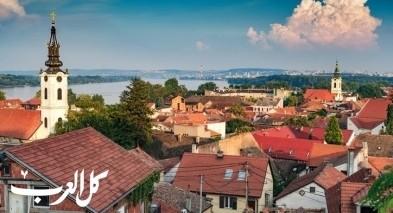 رحلة سياحية إلى صربيا الجميلة
