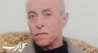 دير الاسد: ركاد سعيد السيد عمر (ابو وليام) في ذمة الله