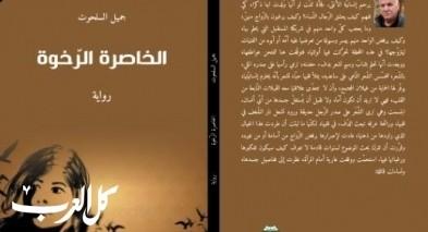 عبدالله دعيس:الخاصرة الرخوة رواية تعري الواقع