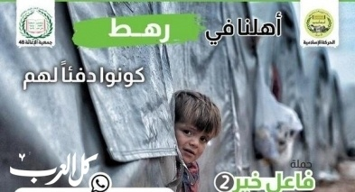 الحركة الاسلامية رهط تنطلق بحملة فاعل خير 2