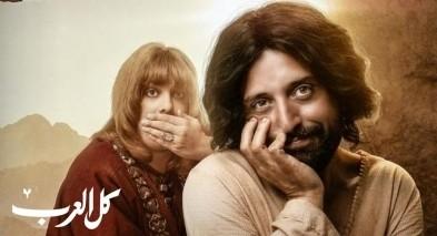 البرازيل: منع فيلم يسخر من المسيح