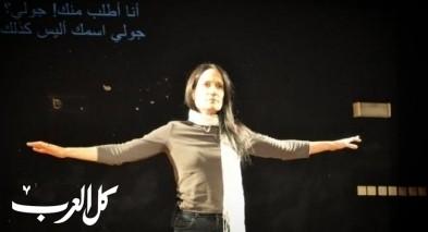 عرابة:عرض مسرحية دارين طاطور على خشبة مسرح درويش