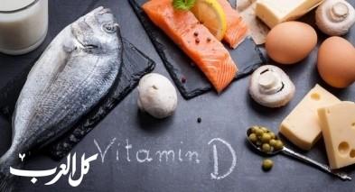 """كم يحتاج الإنسان من فيتامين """"د""""؟"""