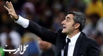 تقارير: برشلونة قرر فسخ عقد فالفيردي