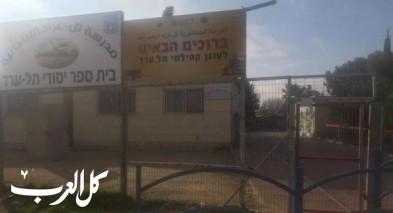 النقب: 500 طالب يتغيبون عن الدراسة في مدرسة تل عراد
