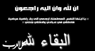 رهط تفجع بوفاة الشابة زينب حسين أبو هاني إثر مرض