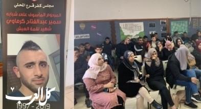 كفرقرع: محاضرة توعوية لطلاب نعمت