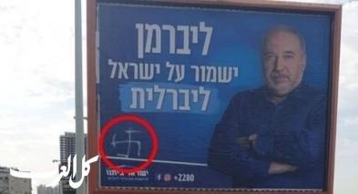 بات يام: رسم الصليب المعقوف على لافتة لحزب يسرائيل
