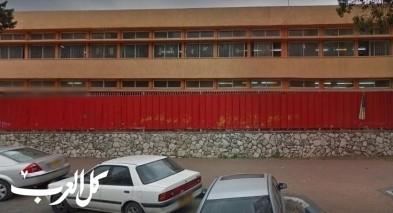 الناصرة: رفض لاغلاق مدرسة ابن خلدون