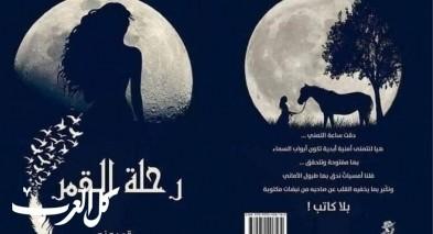 عبدالله دعيس:رحلة القمر والأمل المنشود