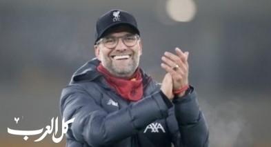 كلوب: ليفربول لم يحسم لقب الدوري بعد