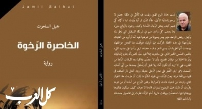 الخاصرة الرخوة- دراسة- أ. عمر عبد الرحمن نمر