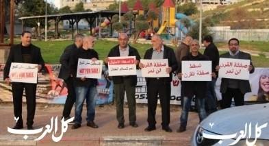 كفرقاسم: تظاهرة احتجاجا على صفقة القرن
