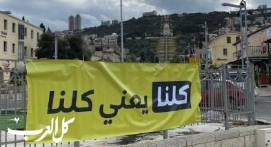 """شعارات """"كلنا يعني كلنا"""" تغزو الشوارع والمفارق"""