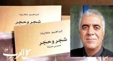 """""""شجر وحجر"""" كتاب مسرحي جديد للكاتب ابراهيم خلايلة"""