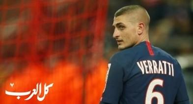 ماركو فيراتي يحذّر لاعبي سان جيرمان من خطورة دورتموند