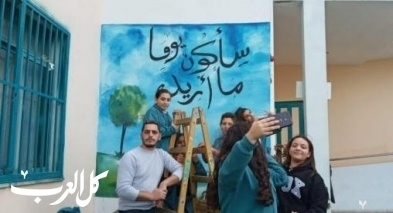 طلاب كابول يبدعون برسومات جدارية