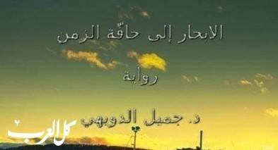 الإبحار الى حافة الزمن/ نبيل عودة