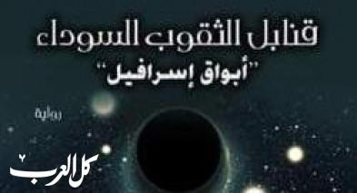 قنابل الثقوب السوداء- بقلم : ابراهيم امين مؤمن