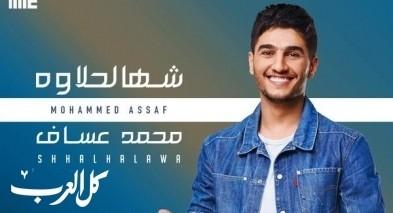 محمد عساف يطلق أحدث أغانيه: شهالحلاوه